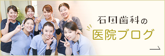 石田歯科の医院ブログ