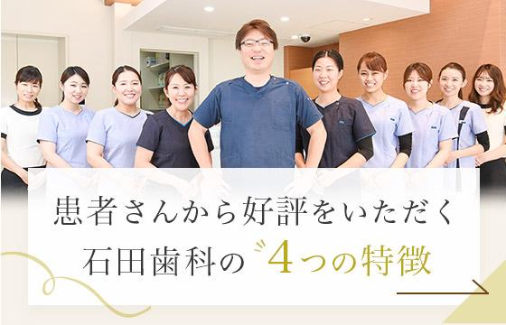 患者さんから好評をいただく石田歯科の4つの特徴