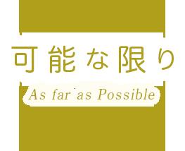 可能な限り As far as Possible