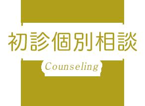 初診個別相談 Counseling