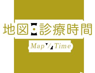 地図・診療時間 Map / Time