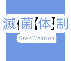 滅菌体制 Sterilization